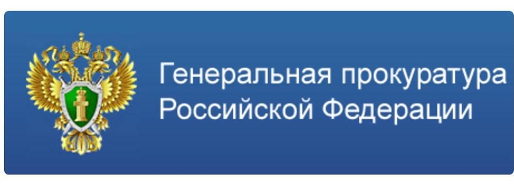 голосование генпрокурору рф как обратиться гороскоп Тамары