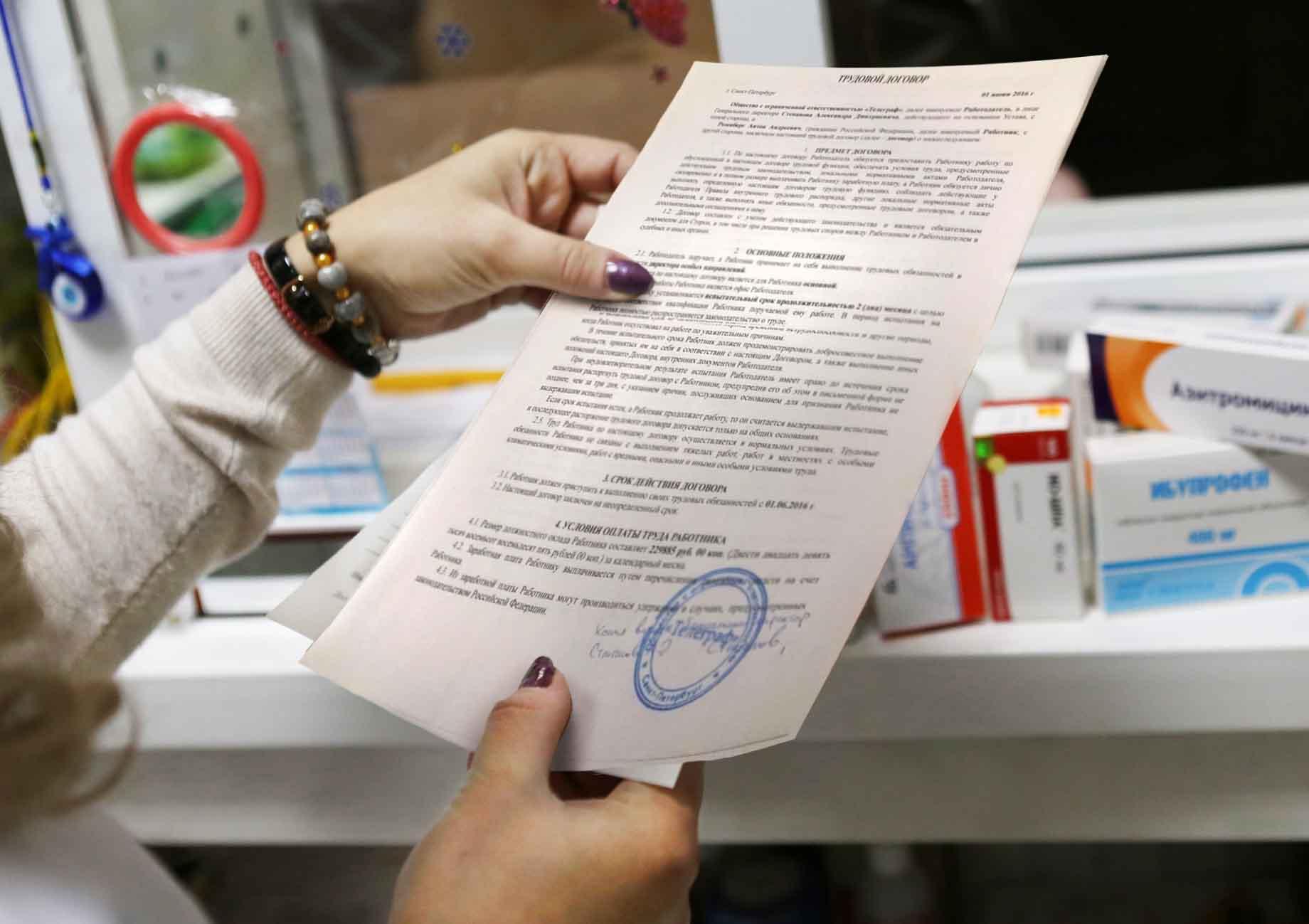 Трудовой договор с фармацевтом бухгалтер вакансии жкх