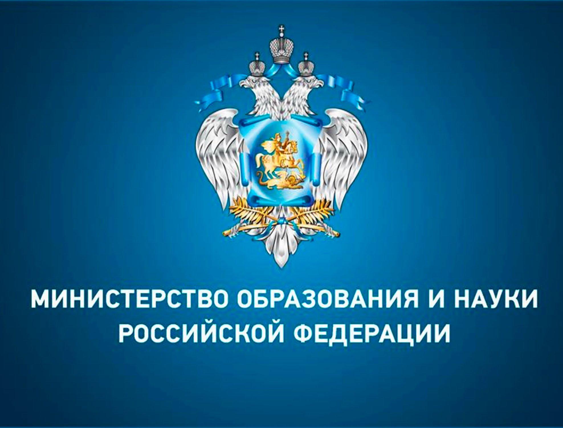 http://минобрнауки.рф