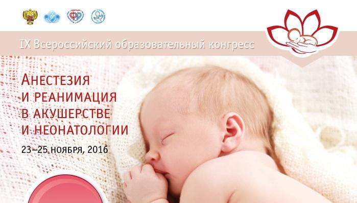 По итогам v всероссийского конгресса по канис-терапии анестезия реанимация акушерстве неонатологии ix образовательный